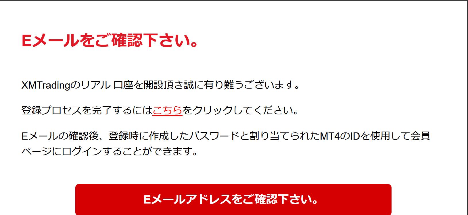 XM口座開設方法5