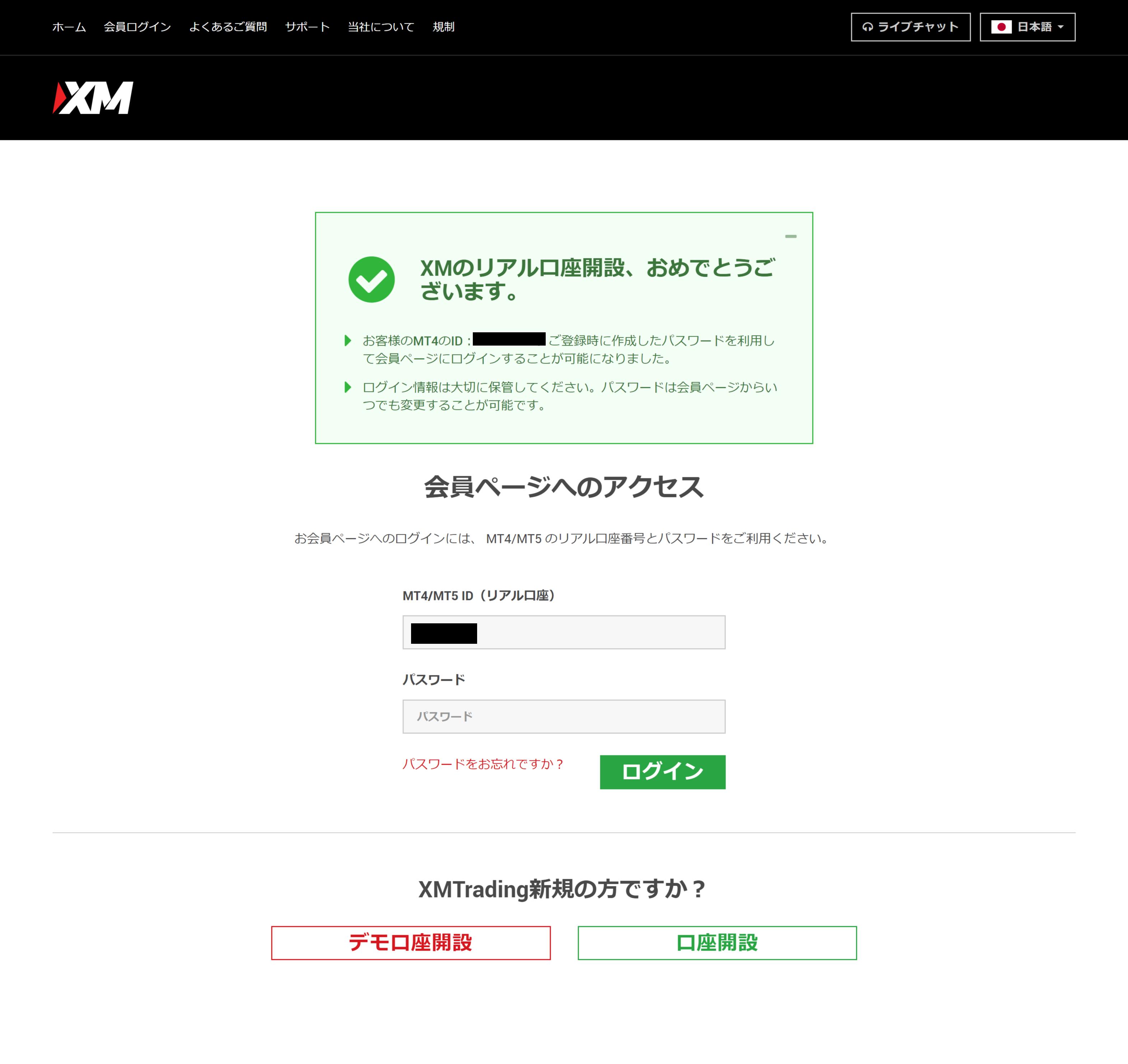 XM口座開設方法6