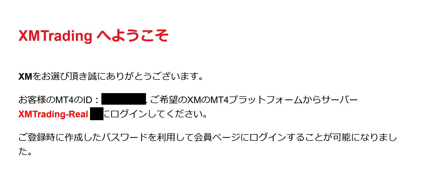 XM口座開設方法7